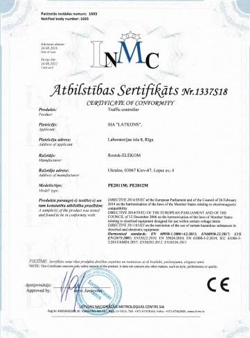 В м. Рига (Латвія) проведено випробування та отримано Міжнародний Сертифікат Відповідності для дорожніх контролерів РЕ2011М та РЕ2012М.