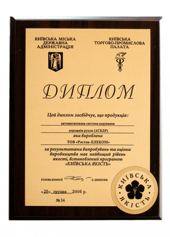 Підприємство нагороджено дипломом